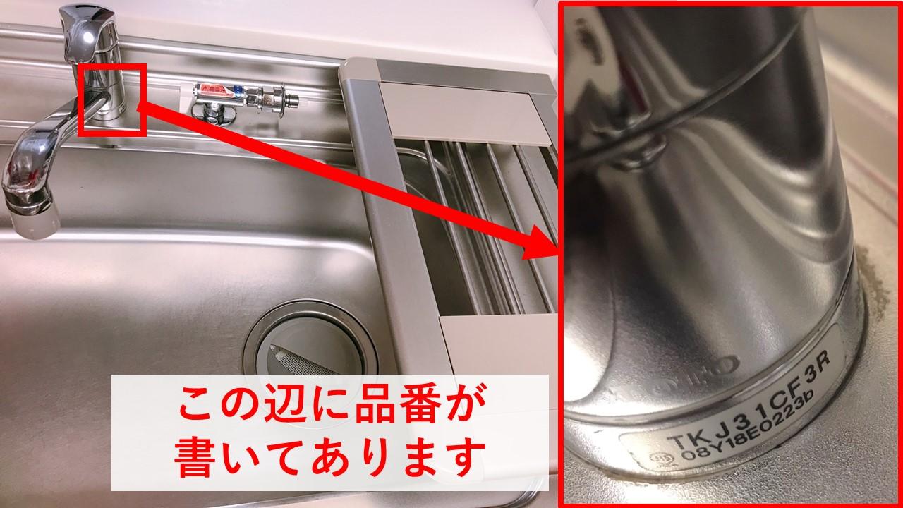 キッチン水栓の品番