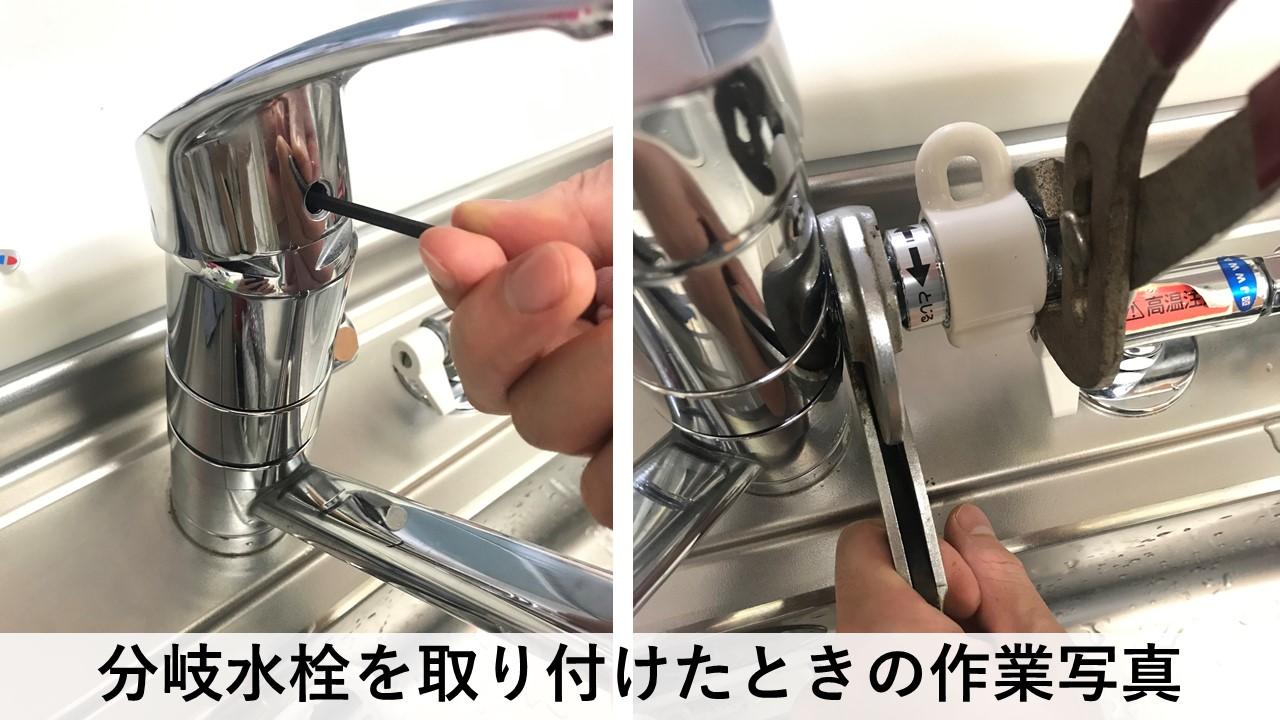 分岐水栓取り付け作業