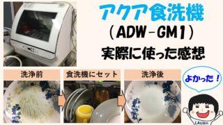 アクア食洗機レビュー