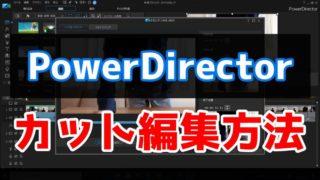 PowerDirector カット編集