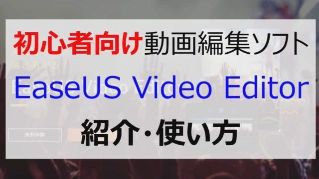 EaseUS Video Editor使い方