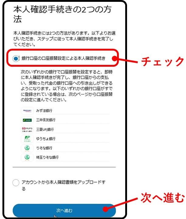 PayPalビジネスアカウント登録手順
