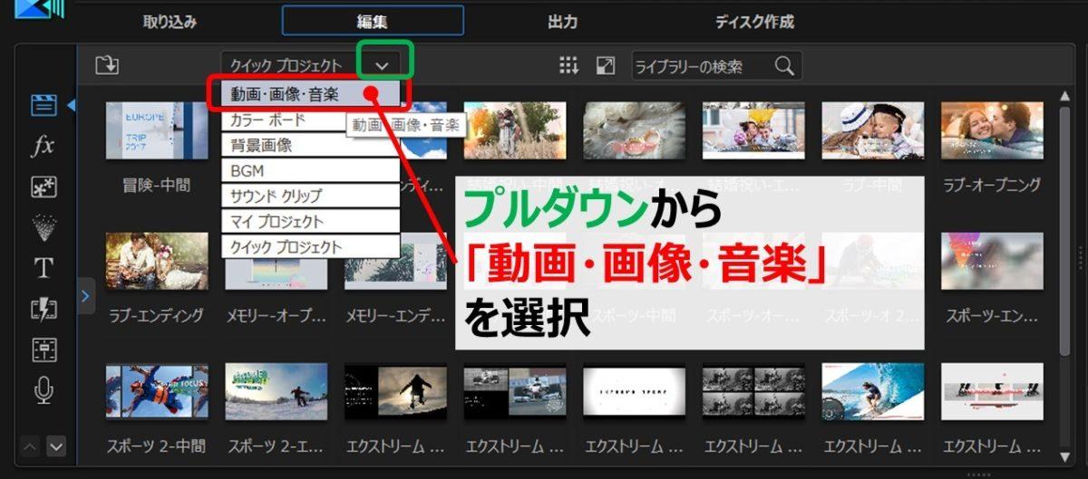 PowerDirector結婚式動画製作