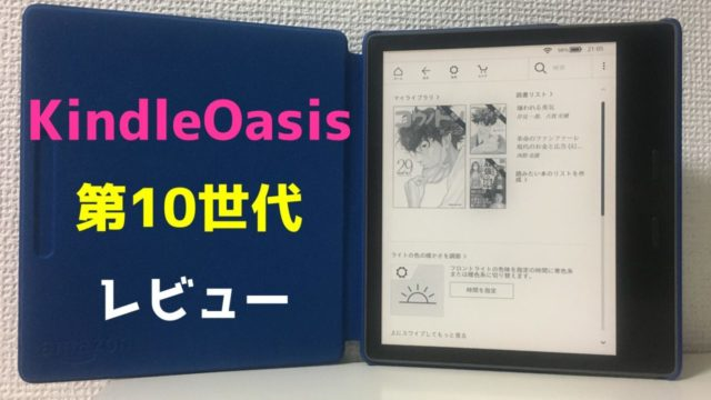 kindle-oasis-第10世代-最新-review