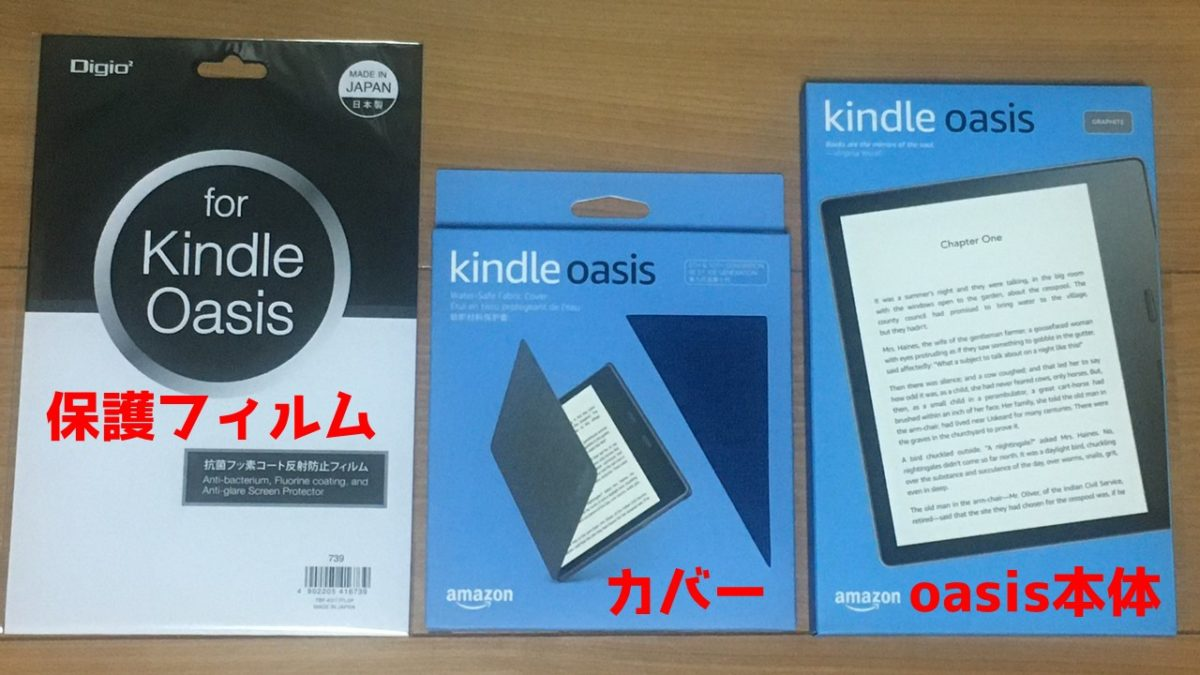 kindle-oasis-review
