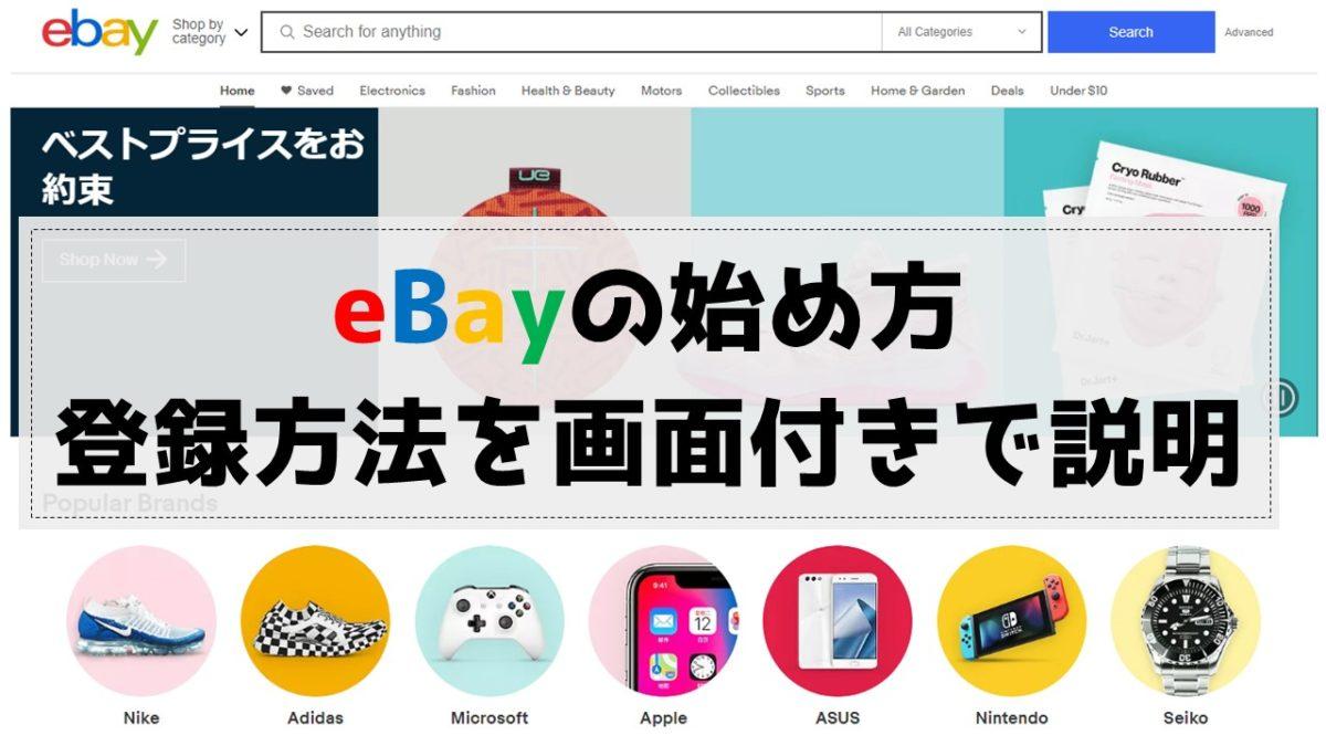 ebay-start-register