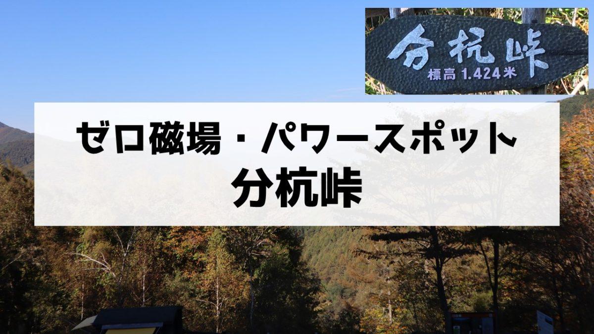 分杭峠 ゼロ地場 気場 パワースポット