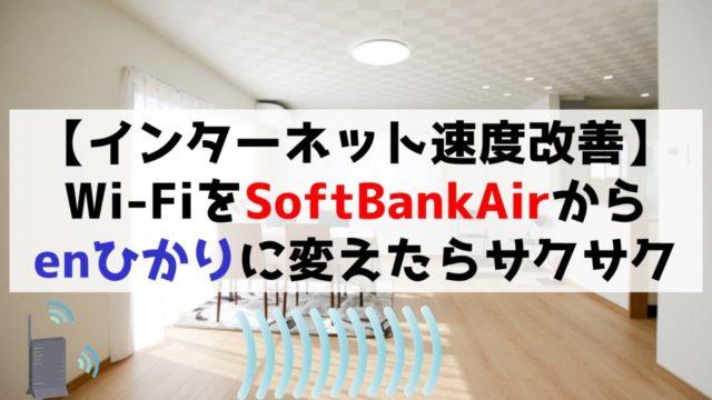 インターネット速度改善 SoftBankAirからenひかり