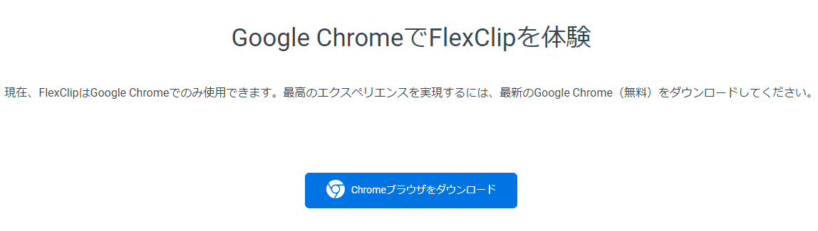 FlexClip動画編集ソフト